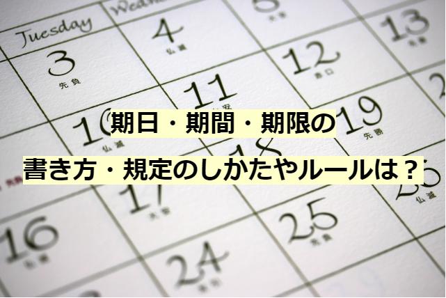 契約書における期日・期間・期限...