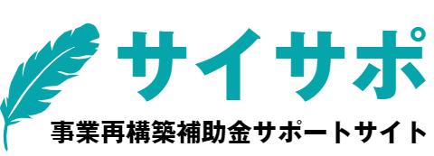事業再構築補助金サポート【サイサポ】